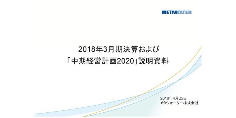 メタウォーター、18年は受注高が過去最高を更新 新中計では21年連結営業利益を90億円に設定