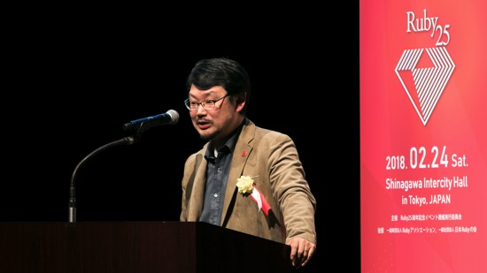 (c) Ruby25周年記念イベント開催実行委員会提供
