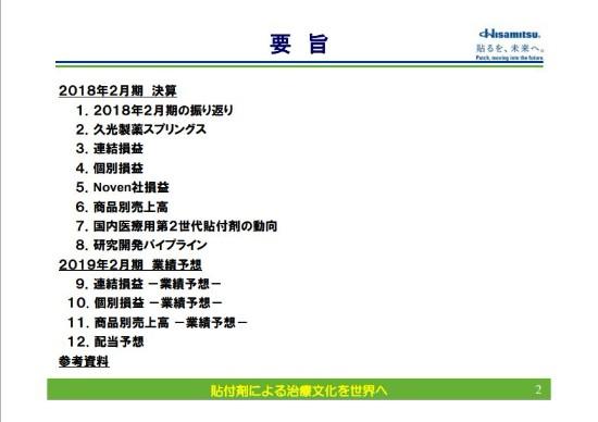 hisamitsu2