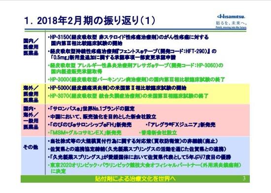 hisamitsu3