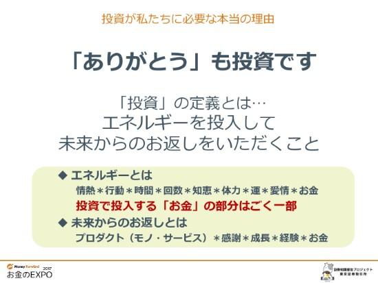 mfexpo2017-fujino-014