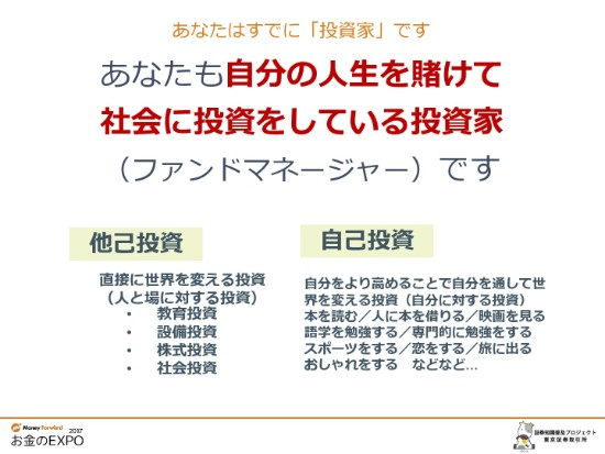 mfexpo2017-fujino-016