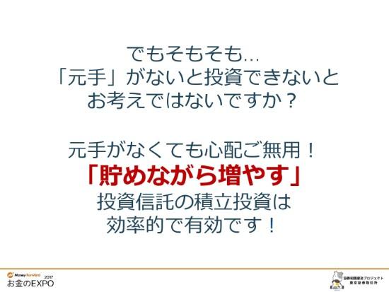 mfexpo2017-fujino-028