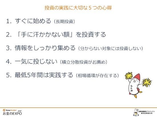 mfexpo2017-fujino-032