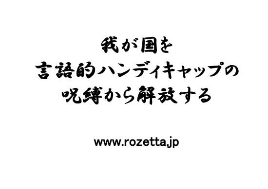 rozetta-022