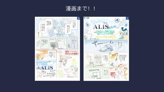 th_ALIS-028
