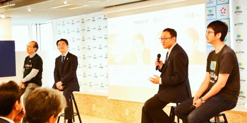 大阪の経済・起業家を、どうサポートする? 産学官金から見た「billage OSAKA」誕生の背景