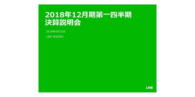 出澤氏が語る、「LINE Pay」100万店舗導入への3大戦略 1Q連結営業収益は502億円