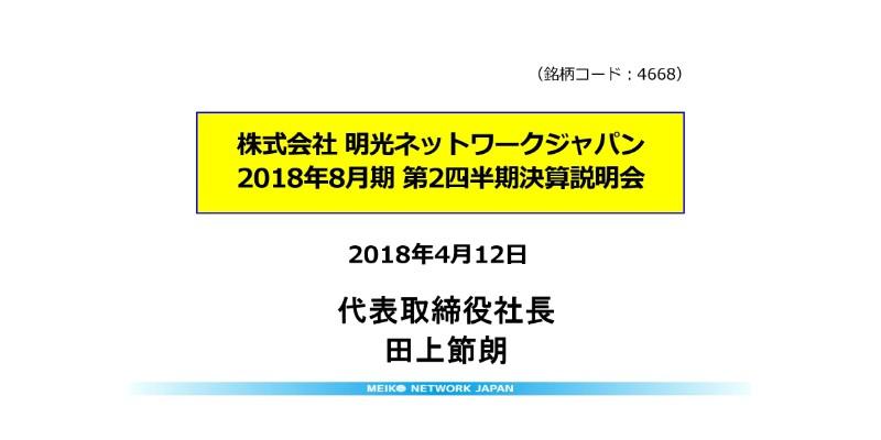明光ネットワークジャパン、上期は減収減益 20期連続の増配を予定