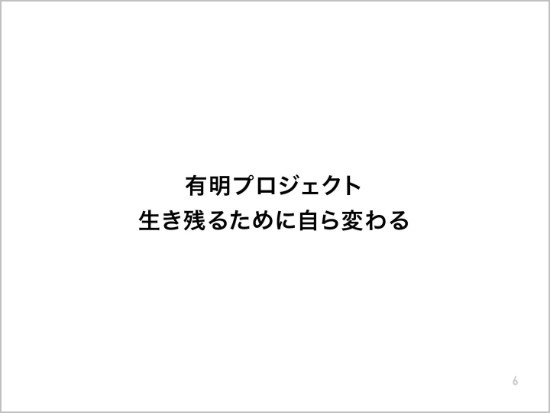 yanai-006