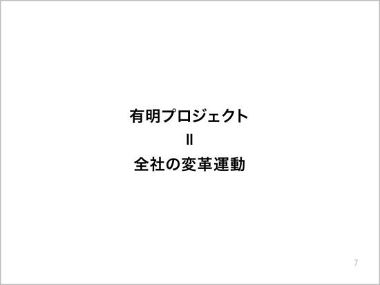 yanai-007