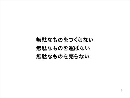 yanai-008