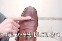 革靴のつま先がシワだらけなあなたへ––たった2,000円で靴を長持ちさせるひみつ道具