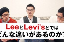 Levi'sは「かっこいい」Leeは「かわいい」 2大ブランドのGジャンを比較したら意外と違った