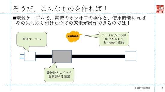 ichi (4)