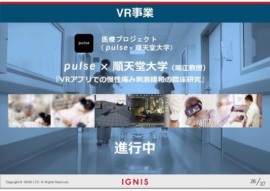 ignis2q-026