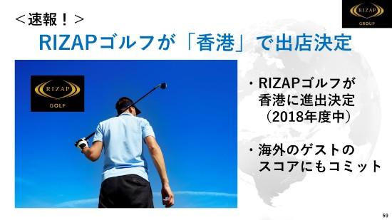 rizap4q-059