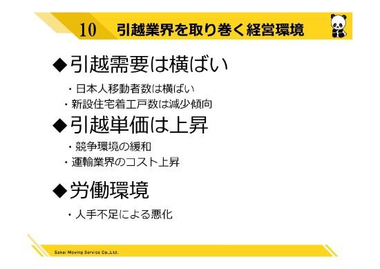 sakai (10)