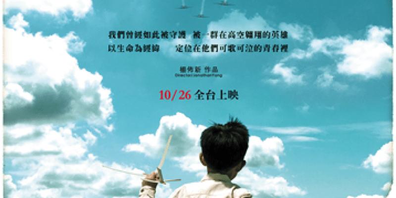 【無雷影評】《疾風魅影-黑貓中隊》七萬英呎高空的孤軍奮戰