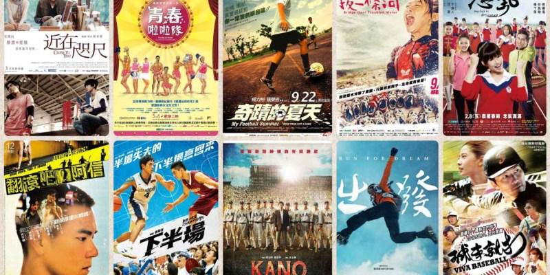 【電影推薦】10部台灣運動體育電影-推薦整理片單