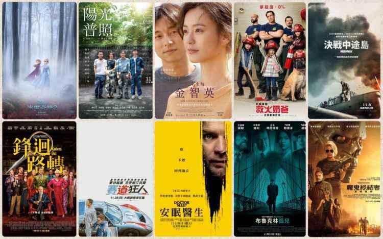 【電影推薦】2019年11月上映的優質好電影