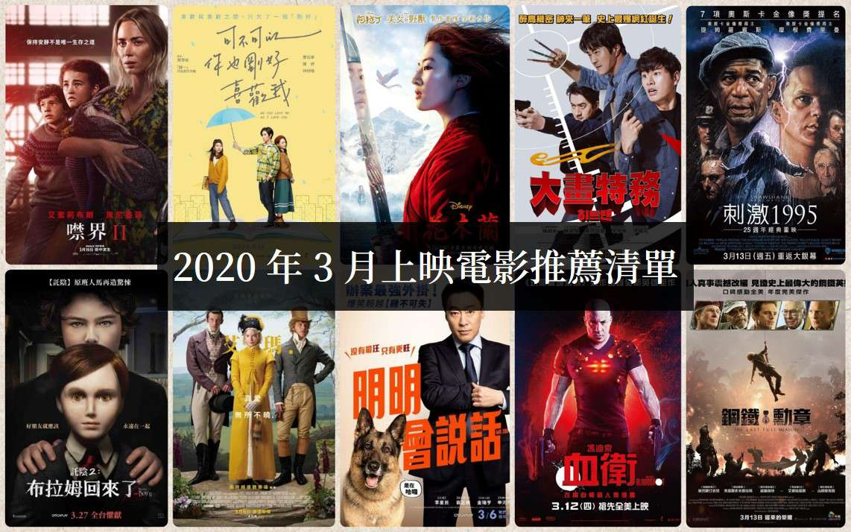 【電影推薦】2020年3月有哪些好電影上映?影評與劇情 - 如履的電影筆記
