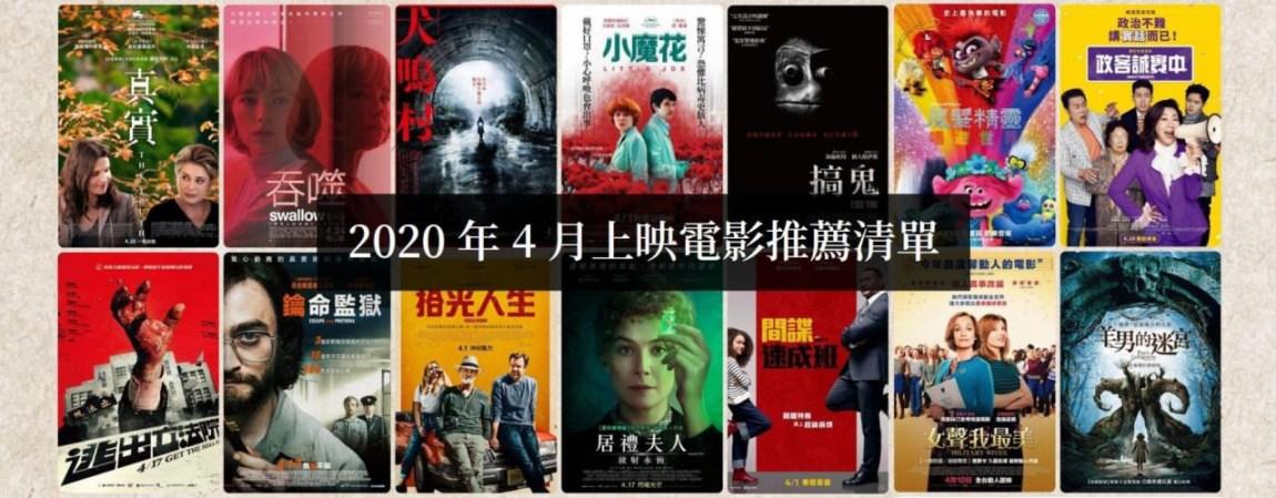 【電影推薦】2020年4月有哪些電影照常上映?影評與劇情