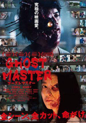 【影評】《猛鬼大師收工沒?》這到底是什麼怪電影?