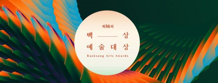 【獎項】2020第56屆韓國百想藝術大賞-入圍得獎名單