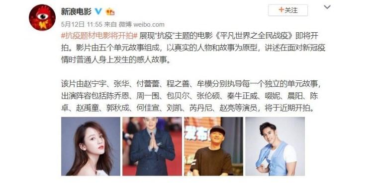 【新聞】中國拍抗疫電影《平凡世界之全民戰疫》由陳喬恩等人主演