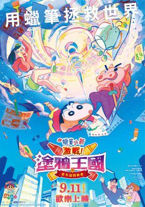2020蠟筆小新電影《激戰!塗鴉王國與差不多四勇者》台灣9月11日上映