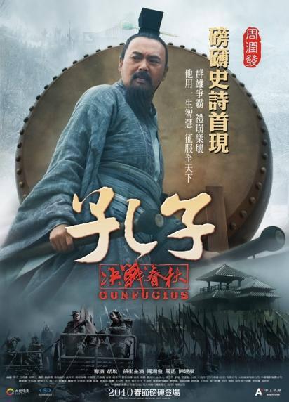 孔子:決戰春秋 Confucius - 盧小蜜 ღ♡ 輕鬆拎著小人走跳看世界 ♡ღ
