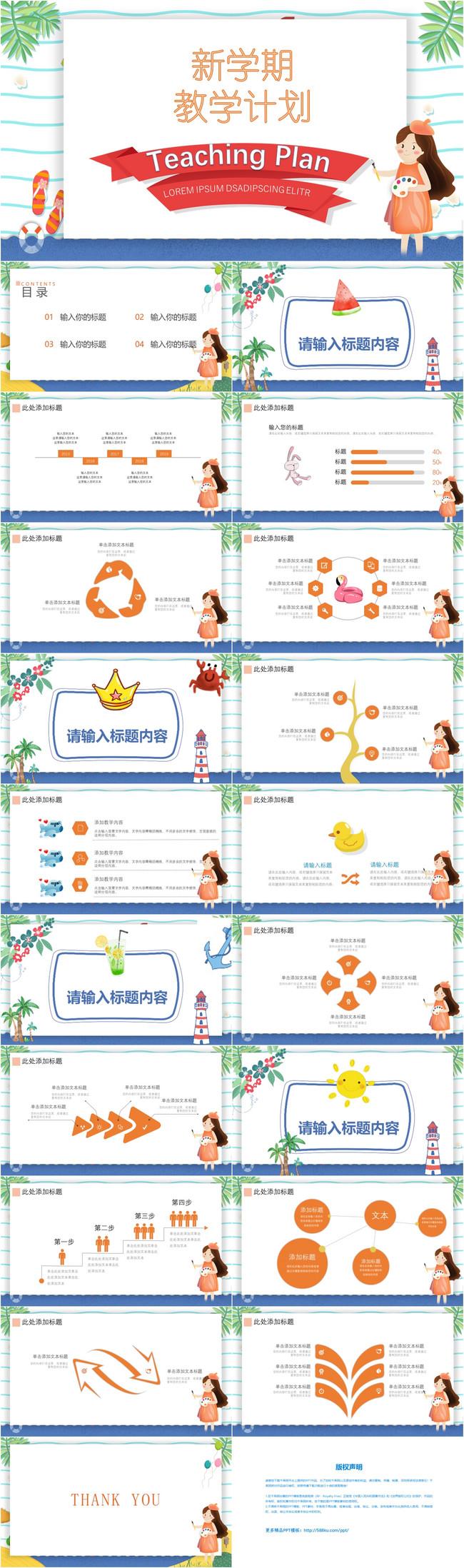 Animasi Pembukaan Power Point : animasi, pembukaan, power, point, Ilustrasi, Kartun, Pelatihan, Pendidikan, Upacara, Pembukaan, Rencana, Gambar, Unduh, Gratis_, Power, Point, 650075990_Format, PPTX_lovepik.com