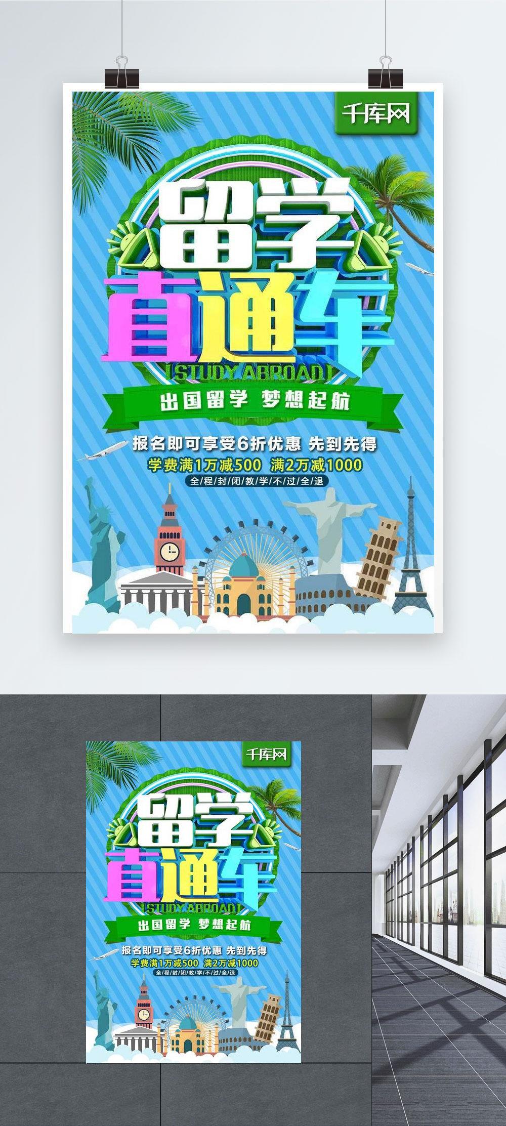 留學直通車夢想起航c4d教育機構培訓宣傳海報圖片素材-PSD圖片尺寸1024 × 1536px-高清圖片664844546-zh.lovepik.com