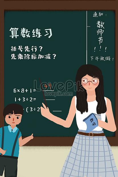 Gambar Guru Mengajar : gambar, mengajar, Mengajar, Pelajar, Kepada, Kelas, Gambar, Unduh, Gratis_imej, 630004583_Format, JPG_my.lovepik.com