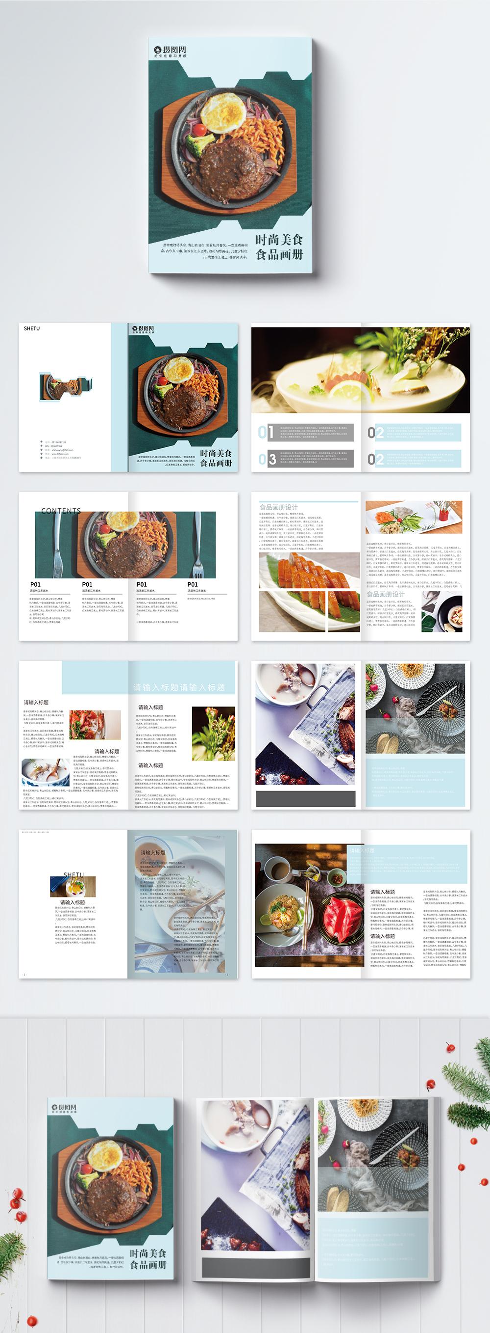 時尚美食雜誌畫冊圖片素材-AI圖片尺寸1000 × 695px-高清圖片400176669-zh.lovepik.com