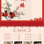 Chinese Restaurant Menu Template Image Picture Free Download 400269317 Lovepik Com