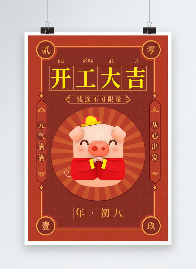 紅色豬年開工大吉海報圖片素材-psd圖片尺寸1000 × 695px-高清圖片400954544-zh.lovepik.com