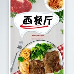 Western Restaurant Steak Food Poster Template Image Picture Free Download 401168997 Lovepik Com