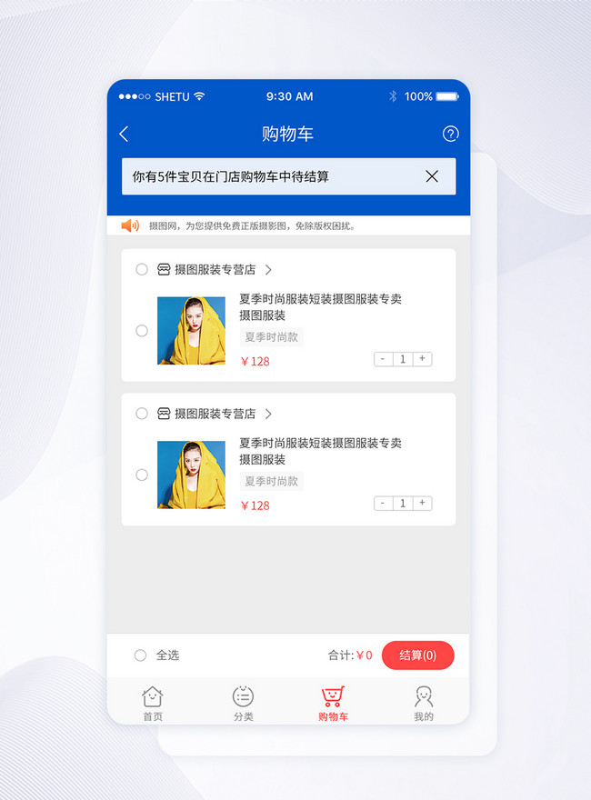 31/10/2018· free shopping cart menu check out. Ui Design Shopping Cart Mobile App Interface Template Image Picture Free Download 401268532 Lovepik Com