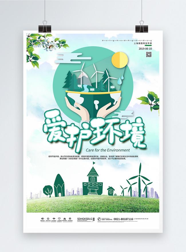 Poster Peduli Lingkungan : poster, peduli, lingkungan, Poster, Peduli, Lingkungan, Gambar, Unduh, Gratis_, Templat, 401430912_Format, PSD_lovepik.com