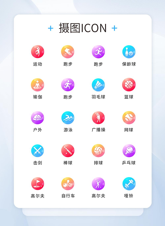 漸變色圓形運動工具類型圖標icon圖片素材-AI圖片尺寸1000 × 695px-高清圖片401586624-zh.lovepik.com