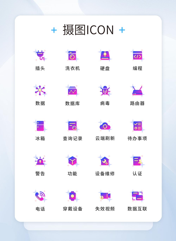 漸變色炫彩手機ui工程數據it工具圖標icon圖片素材-AI圖片尺寸1000 × 695px-高清圖片401591017-zh.lovepik.com
