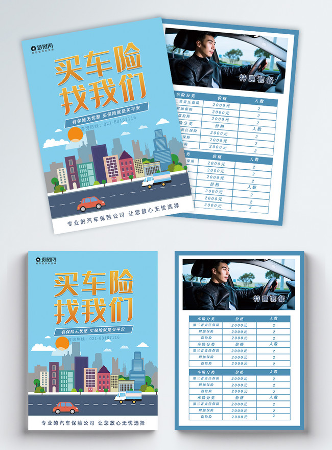 Auto Insurance Promotion Leaflet Template Image Picture Free Download 401653916 Lovepik Com