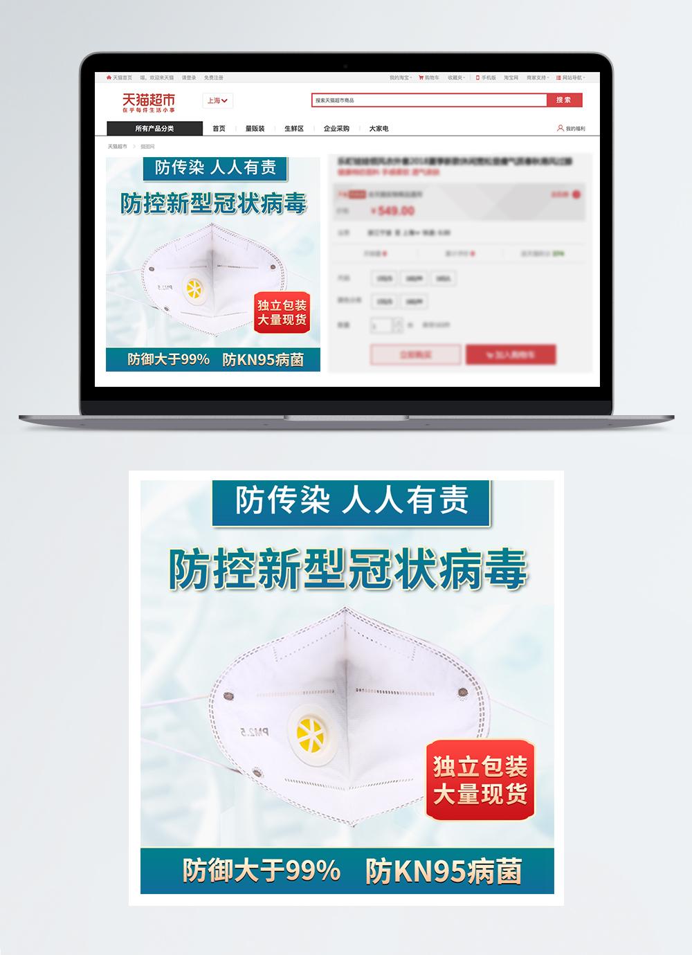 一次性口罩防疫用品淘寶主圖圖片素材-PSD圖片尺寸1000 × 695px-高清圖片401678440-zh.lovepik.com