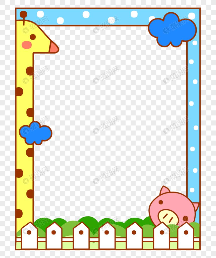可愛邊框PNG圖案素材免費下載-尺寸1000 × 1200px-圖形ID400281339-zh.lovepik.com