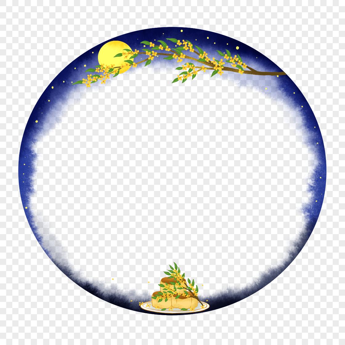 圓形中秋邊框PSD圖案素材免費下載 - 尺寸1100 × 1100px - 圖形ID401606896 - Lovepik