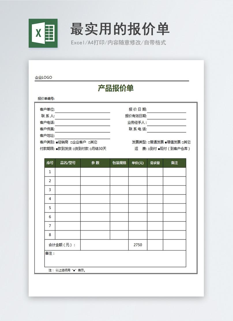 最實用的報價單excel模板 excel表格 | xls 模板編號400139504 | zh.lovepik.com 表格下載