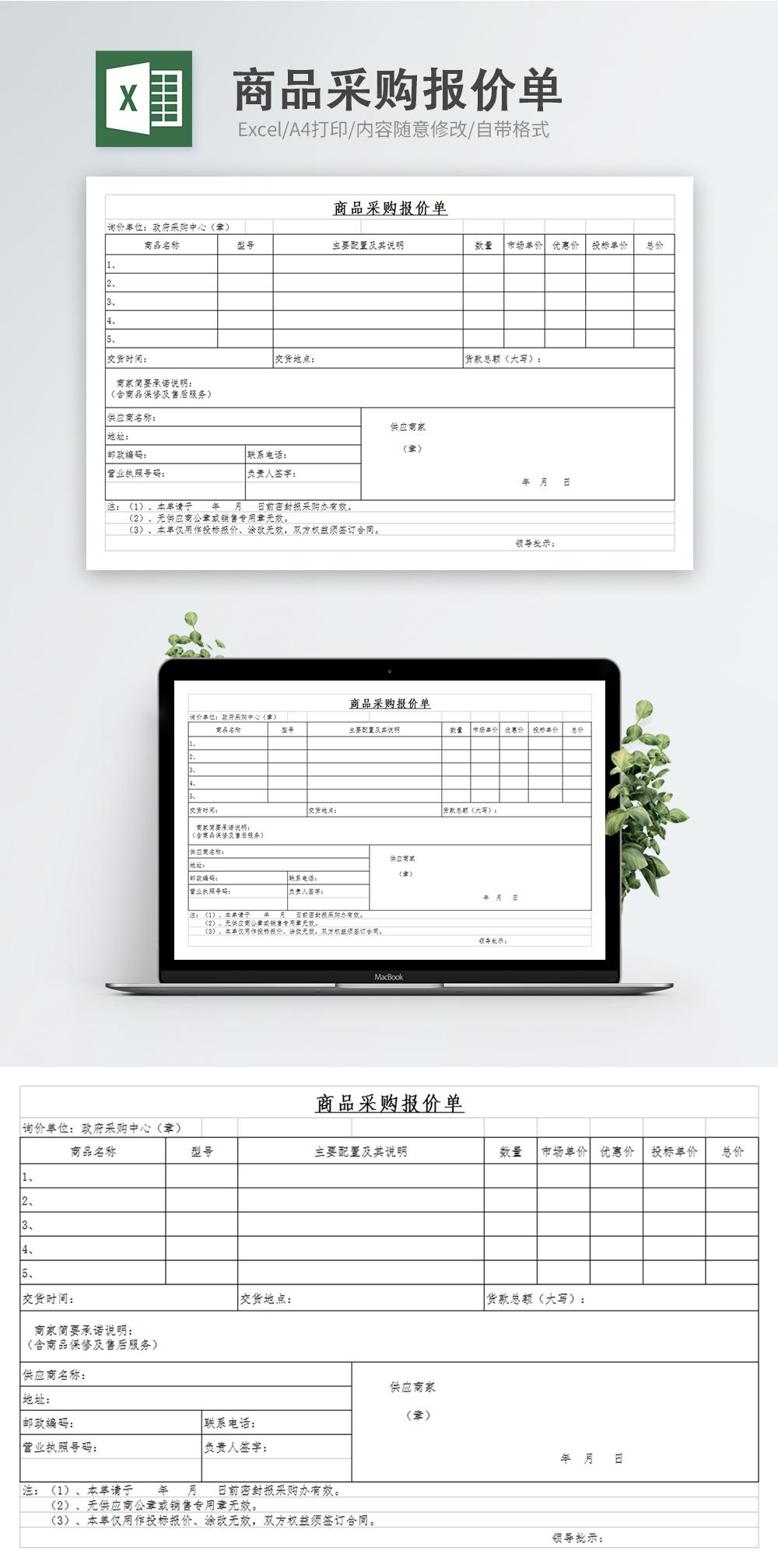 商品採購報價單 excel表格 | XLS 模板編號400145410 | zh.lovepik.com 表格下載