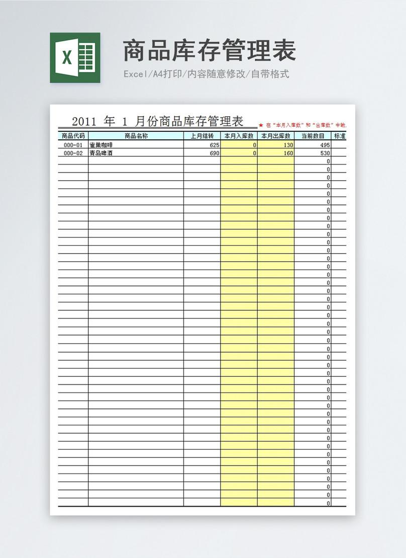 商品庫存管理表 excel表格   xlsx 模板編號400150514   zh.lovepik.com 表格下載